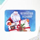 """Magnet vinyl """"Santa Claus"""" 7x10 cm"""