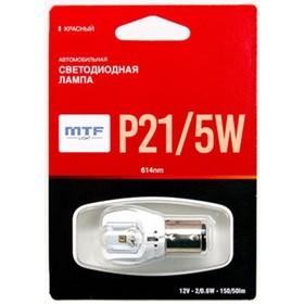 Светодиодная лампа MTF Light, P21/5W, 12 В, 2,6 Вт, КРАСНЫЙ