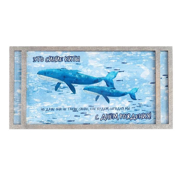 """Конверт деревянный резной """"С Днём Рождения!"""" синие киты"""