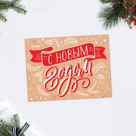 "Postcard-gift ""happy New Year!"" on the Kraft, 8 x 6 cm"