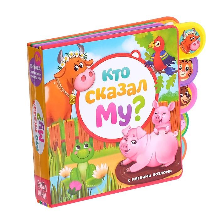 Книга с мягкими пазлами EVA «Кто сказал Му?», 12 стр. - фото 971270
