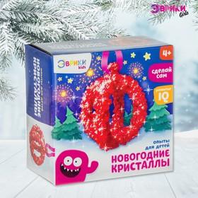 """Eureka Kit for growing crystals """"Christmas Ball"""""""