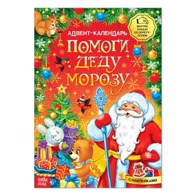 Книжка с наклейками «Адвент-календарь. Помоги Деду Морозу», со стирающимся слоем, формат А4, 24 стр.