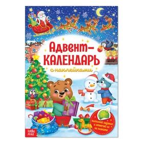 Книжка с наклейками «Адвент-календарь», формат А4, 24 стр.
