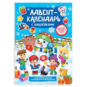 Книжка с наклейками «Адвент-календарь. Снеговик», со стирающимся слоем, формат А4, 24 стр.