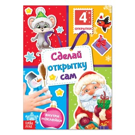 """Book with stickers """"Make a card himself"""" Santa Claus, 12 pages."""