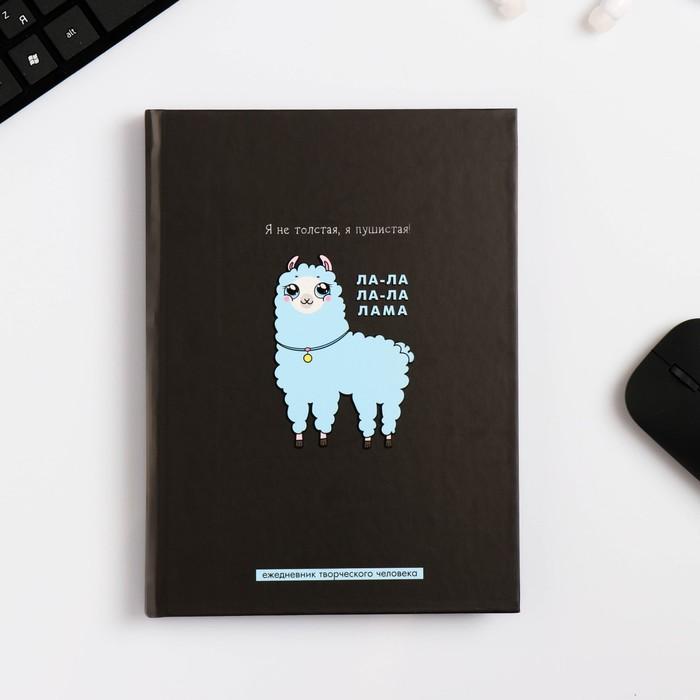 Ежедневник творческого человека А5, 120 листов «Ла-ла лама»