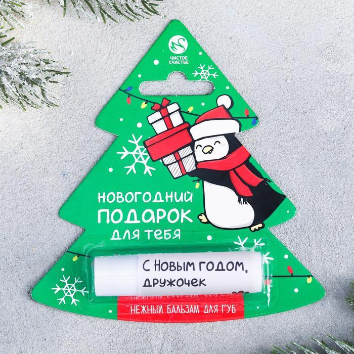 "Бальзам для губ ""Новогодний подарок для тебя!"", с ароматом жасмина"