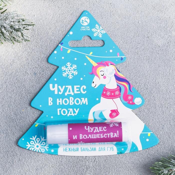 """Бальзам для губ """"Чудес в Новом году!"""", с ароматом ягод"""