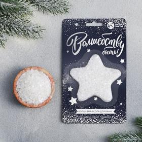 """Мерцающая соль для ванн """"Волшебству быть!"""": с ароматом мандарина"""
