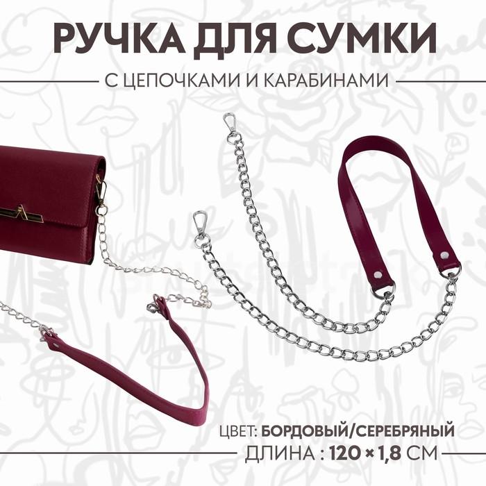 Ручка для сумки, с цепочками и карабинами, 120 × 1,8 см, цвет бордовый
