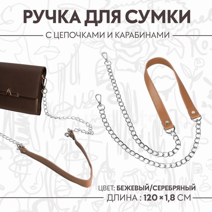 Ручка для сумки, с цепочками и карабинами, 120 × 1,8 см, цвет бежевый