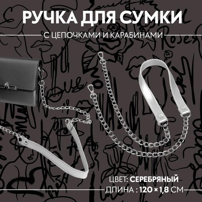 Ручка для сумки, с цепочками и карабинами, 120 × 1,8 см, цвет серебряный