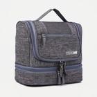 Cosmetic bag 2 section Cruise, 24*13*21cm, 2 otd zip, hook, gray