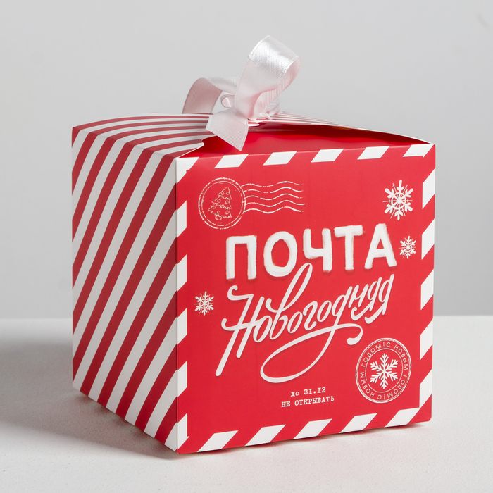 Коробки складные «Почта новогодняя», 12 х 12 х 12 см - фото 282123209