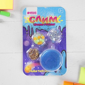 Набор для творчества «Слим своими руками - галактический», цвет голубой
