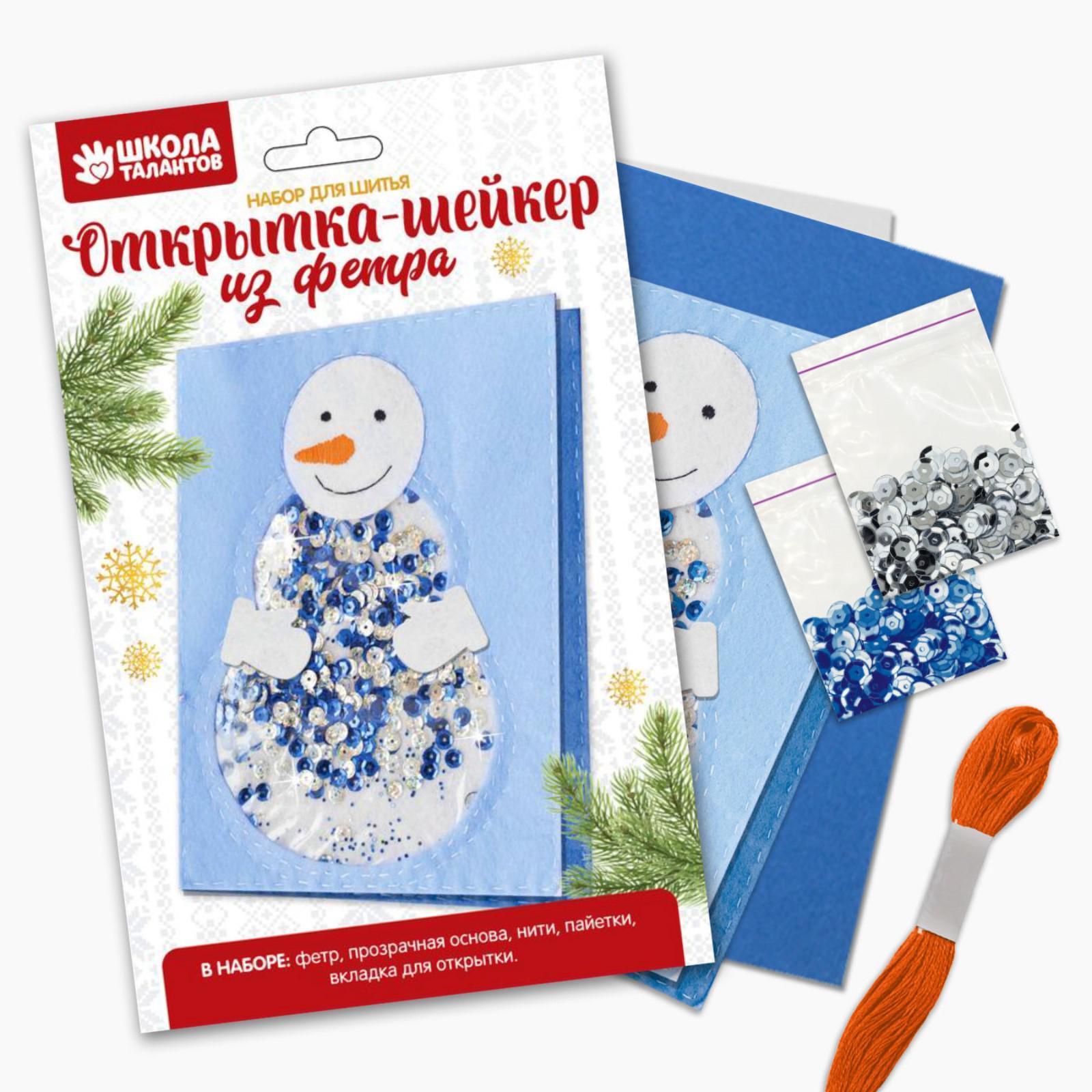 включала открытка снеговик к новому году гребни