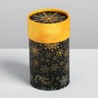 Коробка подарочная «Роскошного праздника», 8 × 14.5 см