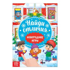 Книга «Новогодние игры с детьми. Найди отличия», 16 стр.