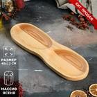 """Блюдо-доска авторское для подачи """"Арахис"""", 40 х 12 см, массив ясеня - фото 710910"""
