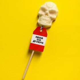 Леденец-череп на палочке «Люблю тебя до смерти»: бабл-гам, 28 г.
