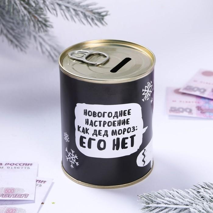 Копилка консервная банка «Новогоднее настроение»
