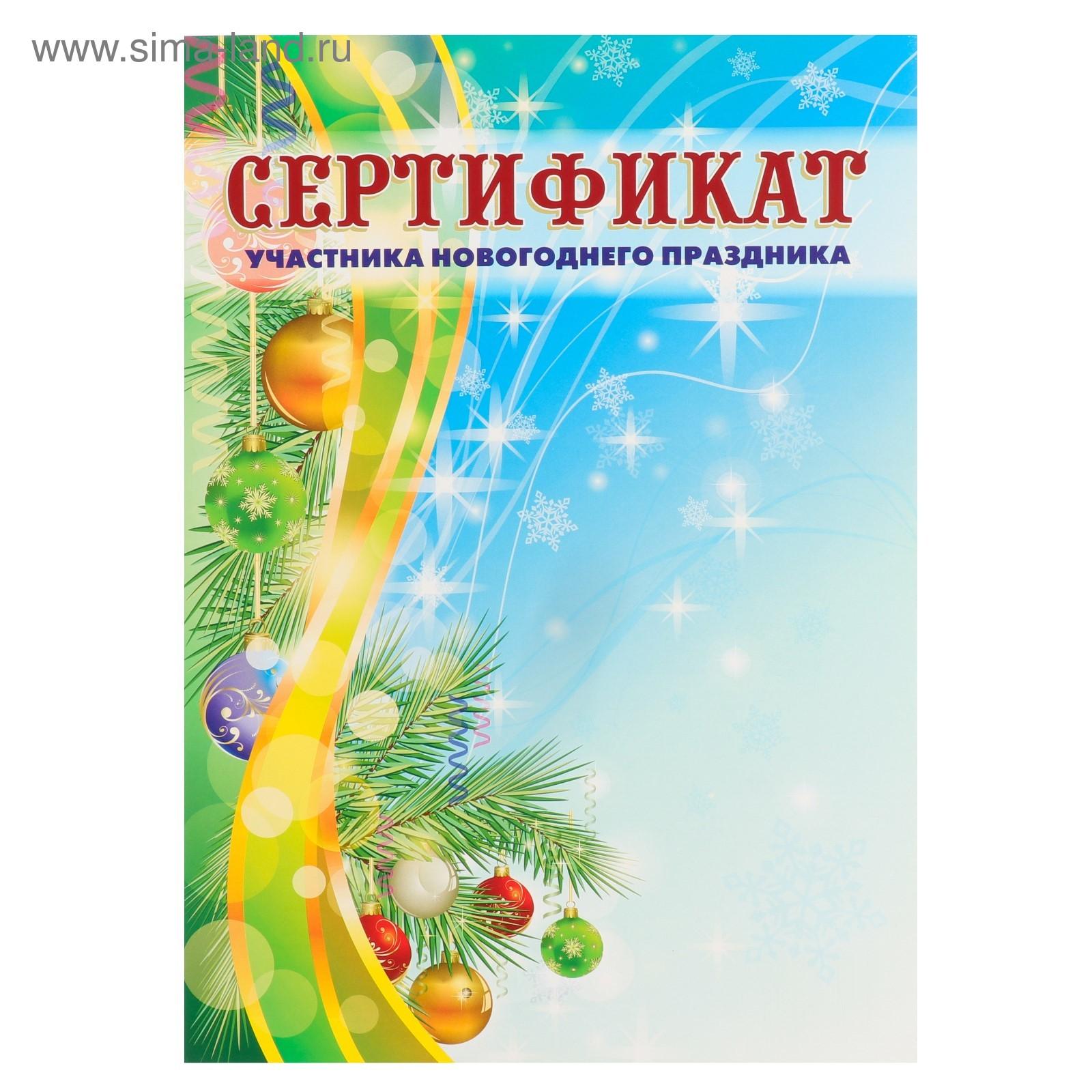 картинки сертификат участника елки главы что кому подойдет