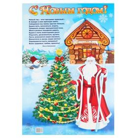 """Плакат """"С Новым Годом!"""" Дед Мороз и снеговик, А2 в Донецке"""