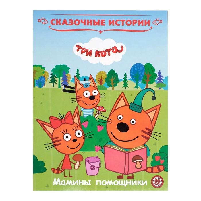 Сказочные истории «Три Кота. Мамины помощники» - фото 982005