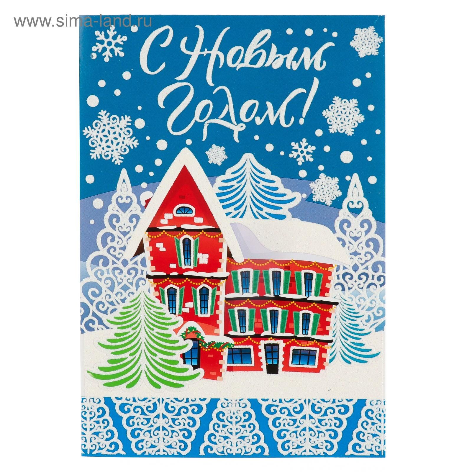 Название открытки к новому году