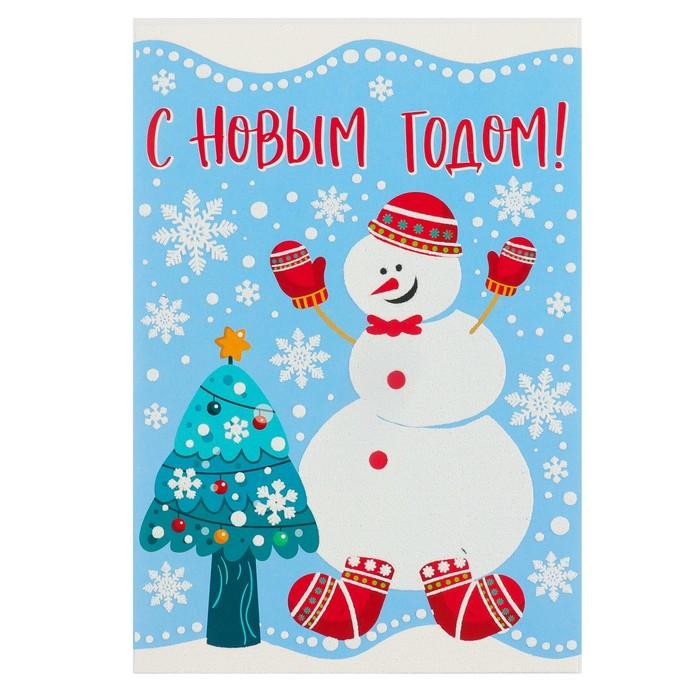Цена новый год открытки, знаю картинки