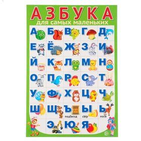 """Плакат """"Азбука для самых маленьких"""" А3"""