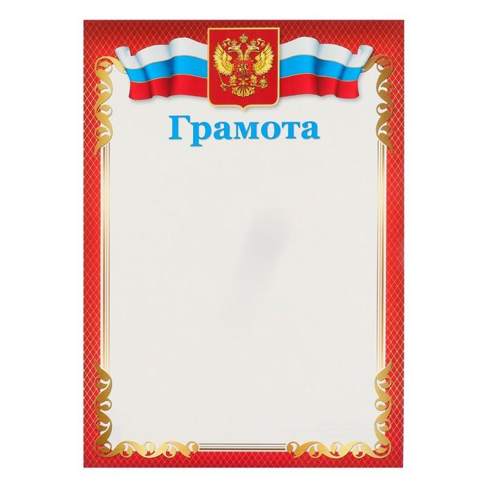 """Грамота """"Символика РФ"""" красная рамка"""