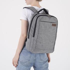 Рюкзак молодёжный, классический, 2 отдела на молниях, наружный карман, цвет серый