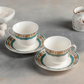 "Набор чайный ""Иоланда"", 4 предмета: 2 чашки 220 мл, 2 блюдца 14 см"