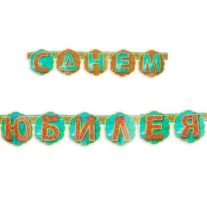 """Гирлянда """"С Днём Юбилея!"""" 220 см"""