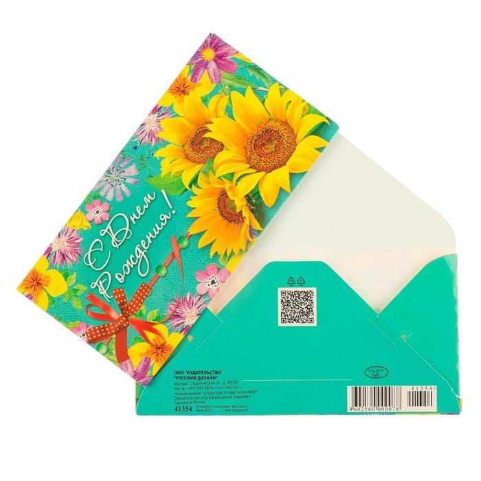 Оптом конверты для денег открытки
