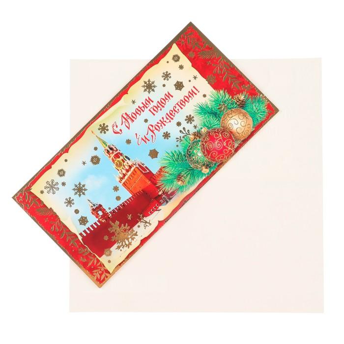 Доброй ночи, евро открытка с новым годом и рождеством