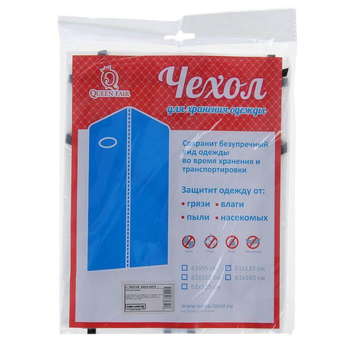 Чехол для одежды 60х137 см, прозрачный