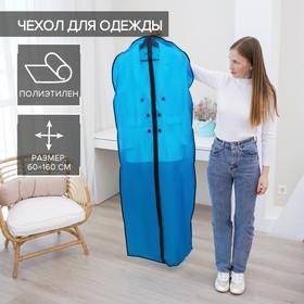 Чехол для одежды 60×160 см, PE, цвет синий прозрачный в Донецке