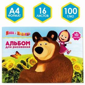 """Альбом для рисования А4, 16 листов на скрепке """"Маша и Медведь"""""""