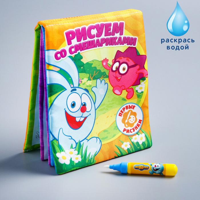 Раскраска-книжка «Весёлые друзья» + водный маркер, СМЕШАРИКИ