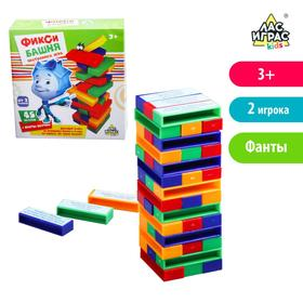 Настольная игра «Падающая башня. Веселые фанты», ФИКСИКИ