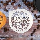 "Stencil for coffee ""Pattern"" 9.5 x 8.5 cm"