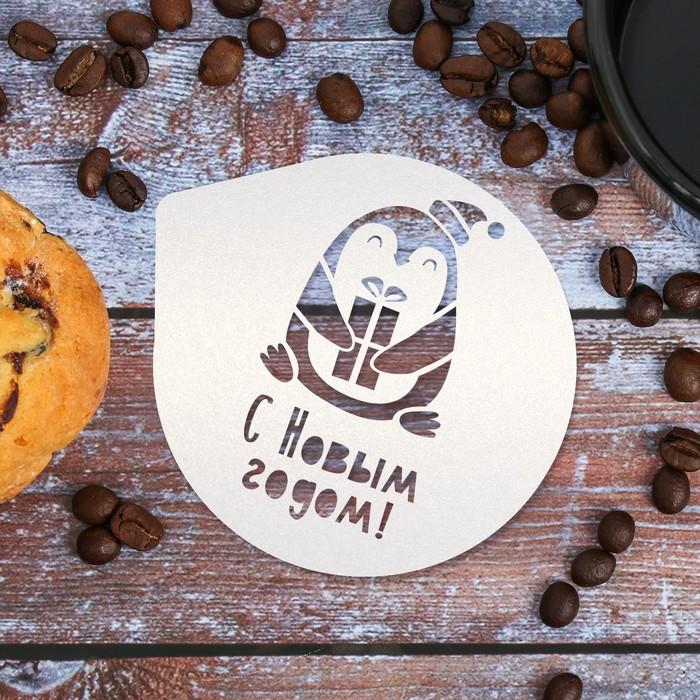 Трафарет для кофе «Новогодний пингвинёнок», 9.5 × 8.5 см
