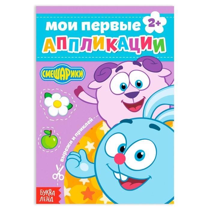 Книга с аппликациями, СМЕШАРИКИ, 20 стр.