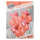Букет из шаров «Хром», фольга, латекс, набор 14 шт., цвет розовое золото - фото 953082
