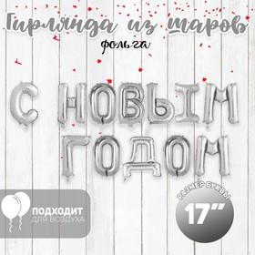 """Шар фольгированный 17"""" """"С Новым Годом"""", заглавные буквы, цвет серебряный в Донецке"""