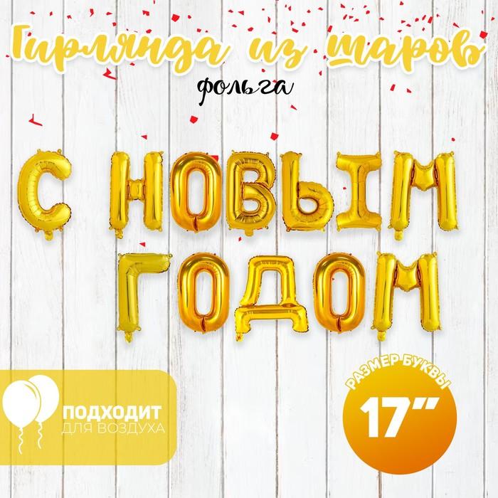 """Шар фольгированный 17"""" """"С Новым Годом"""", заглавные буквы, цвет золотой - фото 308473776"""