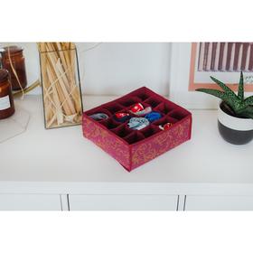 """Органайзер для белья 27×25×10 см """"Бордо"""", 16 ячеек, цвет бордовый"""